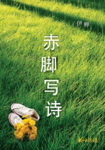 【梦见一朵花】  伊蝉