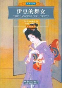 散文-且歌且行的岁月——读《伊豆的舞女》有感